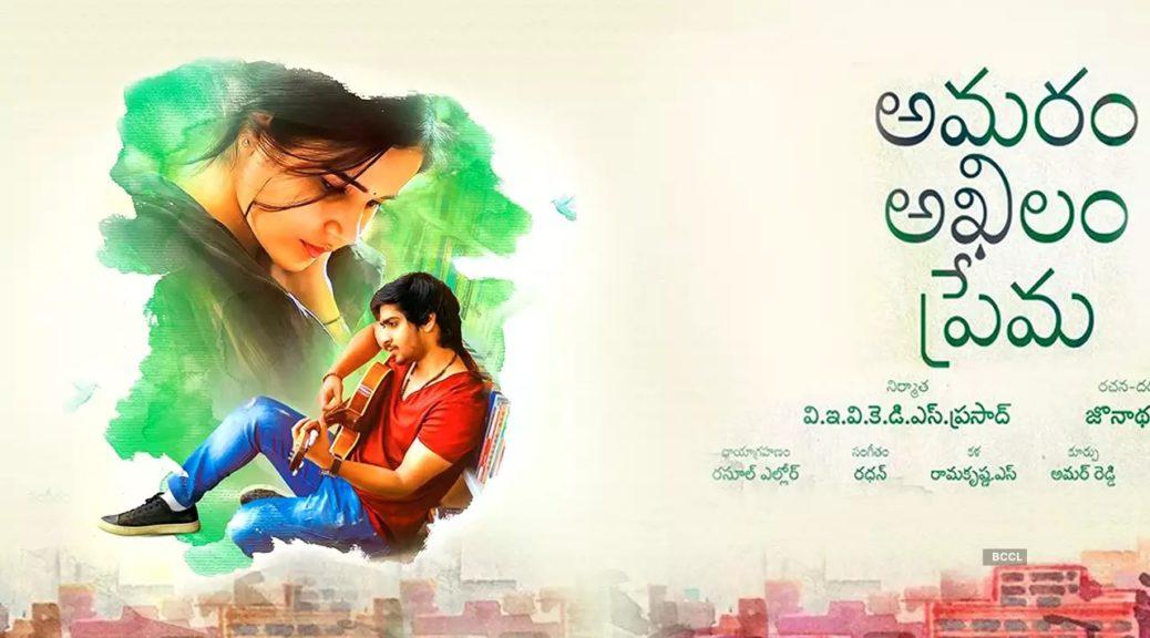 Romantic Entertainer Movie - AmaramAkhilamPrema